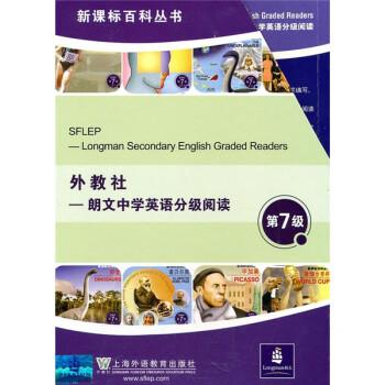 外教社朗文中学英语分级阅读 PDF版
