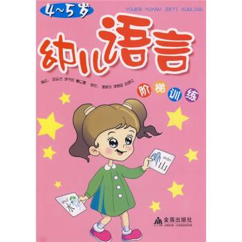 淘气包填字系列:成语填字小游戏 [3-6岁] 电子书