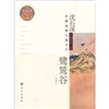 沈石溪经典军旅小说:鹭鸶谷 试读