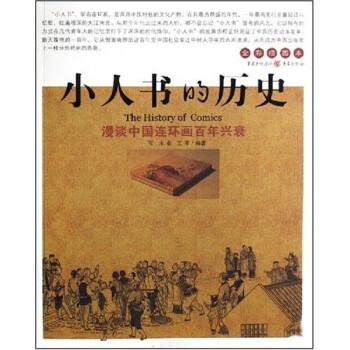 小人书的历史:漫谈中国连环画百年兴衰 下载
