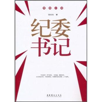官场小说·纪委书记 PDF版下载