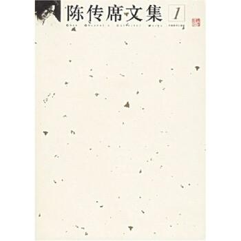陈传席文集 PDF电子版