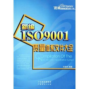 新编ISO9001质量标准实务:新编ISO9001质量体系文件大全 电子版