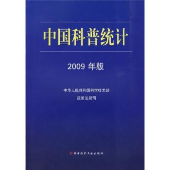 中国科普统计 电子书下载