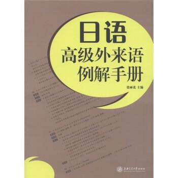 日语高级外来语例解手册 电子版
