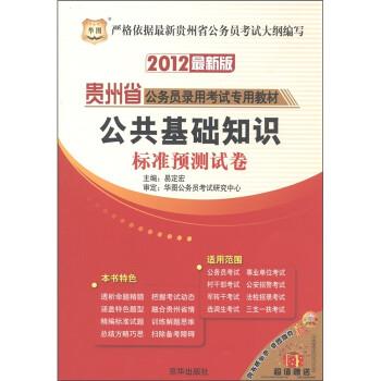华图·贵州省公务员录用考试专用教材:公共基础知识标准预测试卷 在线下载