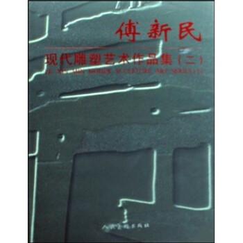 傅新民现代雕塑艺术作品集2 PDF版下载