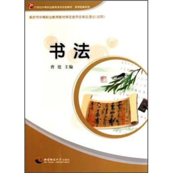 书法 电子书下载