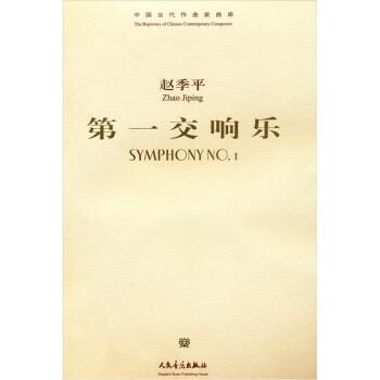 第一交响乐总谱/¥43