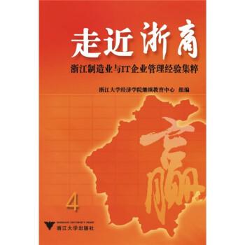 走近浙商:浙江制造业与IT企业管理经验集粹 电子书