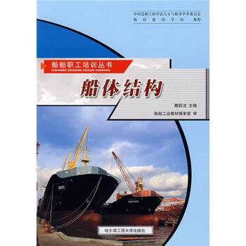 船体结构 试读