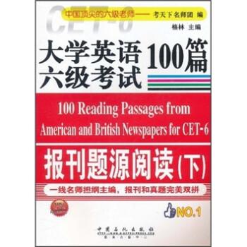 大学英语六级考试100篇:报刊题源阅读  [100 Reading Passages from American and British Newspapers for CET-6] 电子版下载