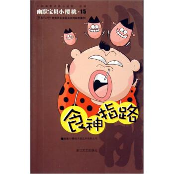 幽默宝贝小樱桃:食神指路 [7-10岁] 电子书