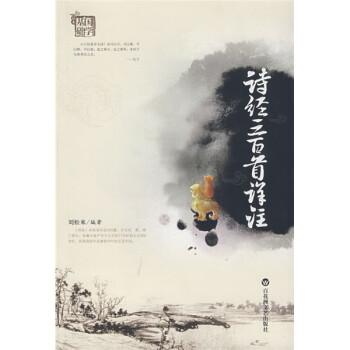 国学基础读本:诗经三百首译注 PDF电子版