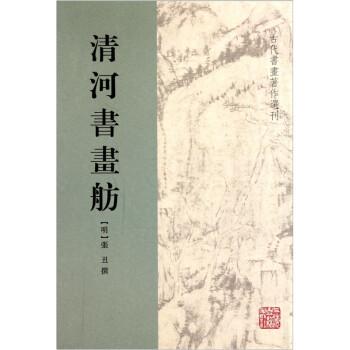 清河书画舫 PDF版