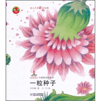 幼儿文学百年经典:一粒种子 [3-6岁] 电子书下载