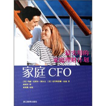 家庭CFO 电子版
