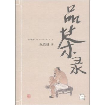 中华食趣文丛·品茶录:中华茶文化 PDF版下载