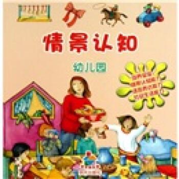 宝贝快乐学情景认知·幼儿园 [0-3岁] 电子书