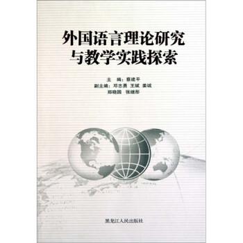 外国语言理论研究与教学实践探索 电子版