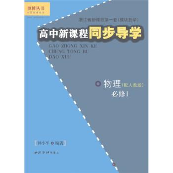 奥博丛书·高中新课程同步导学:物理 PDF版