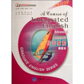 求新研究生英语系列教材:研究生英语综合教程 电子书