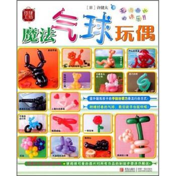 玲珑工坊:魔法气球玩偶 [7-10岁] 在线下载