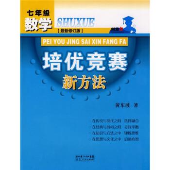 数学培优竞赛新方法 电子书下载