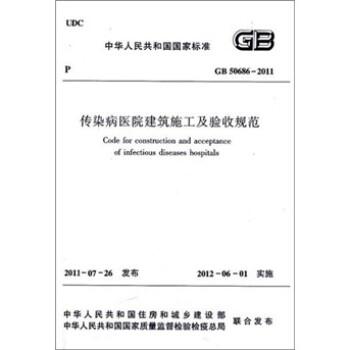 传染病医院建筑施工及验收规范GB50686-2011 下载