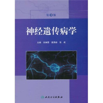 神经遗传病学 试读