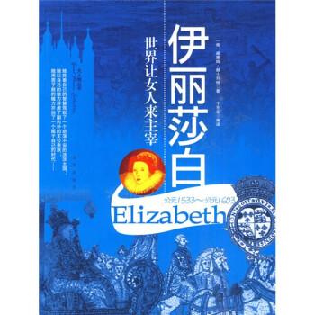 伊丽莎白:世界让女人来主宰  [Elizabeth] 在线阅读