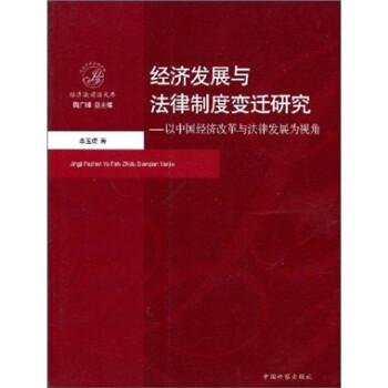 经济发展与法律制度变迁研究:以中国经济改革与法律发展为视角 在线