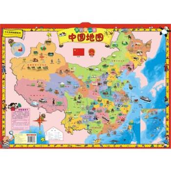少儿百科地图认知系列:我的第一张中国地图 [7-14岁] 下载