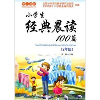 2011小学生经典晨读100篇 电子版