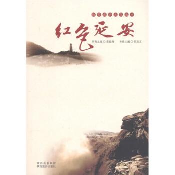 陕西旅游文化丛书:红色?#24433;?电?#24433;?#19979;载
