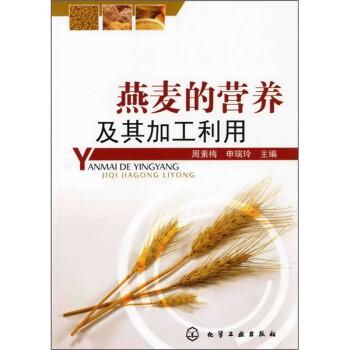 燕麦的营养及其加工利用 PDF版