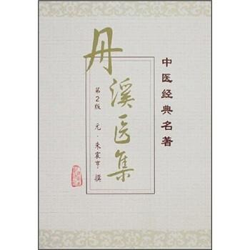 丹溪医集 PDF版