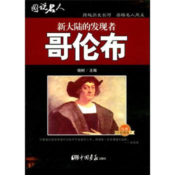 新大陆的发现者:哥伦布 在线阅读