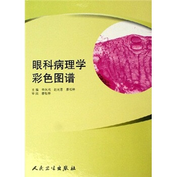 眼科病理学彩色图谱 PDF电子版