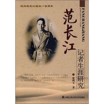 范长江记者生涯研究 PDF版