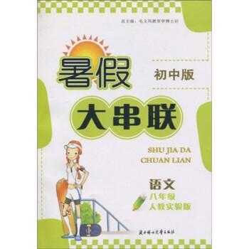 暑假大串联:语文 PDF版下载
