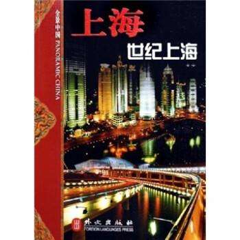 全景中国·上海:世纪上海 PDF版下载