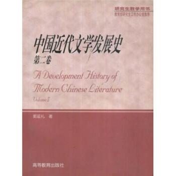 中国近代文学发展史  [A Development History of Modern Chinese Literature] PDF版