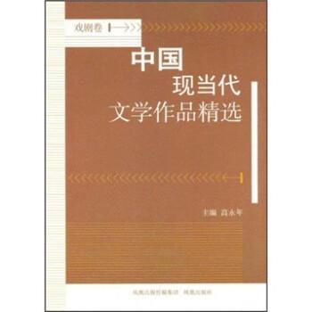 中国现当代文学作品精选 下载