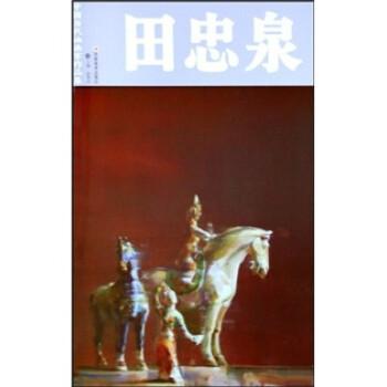 中国当代油画家作品集:田忠泉 PDF电子版