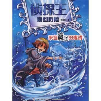 侦探王魔幻历险系列之来自魔怪的邀请 [11-14岁] 电子书下载