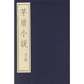 茅盾小说:子夜 PDF电子版