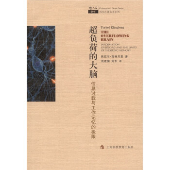 哲人石系?#23567;?#36229;负荷的大脑:信息过载与工作记忆的极限  [The Overflowing Brain:Information Overload and the Limits of Working Mem