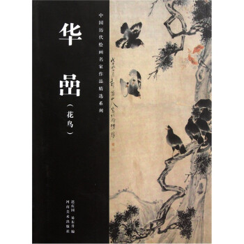 中国历代绘画名家作品精选系列:华嵒 电子版下载