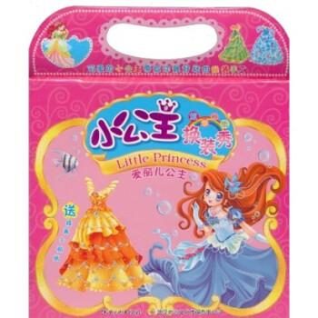 小公主换装秀:爱丽儿公主 [3-6岁] 在线下载